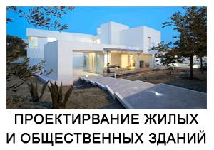 Проектирование Краснодар